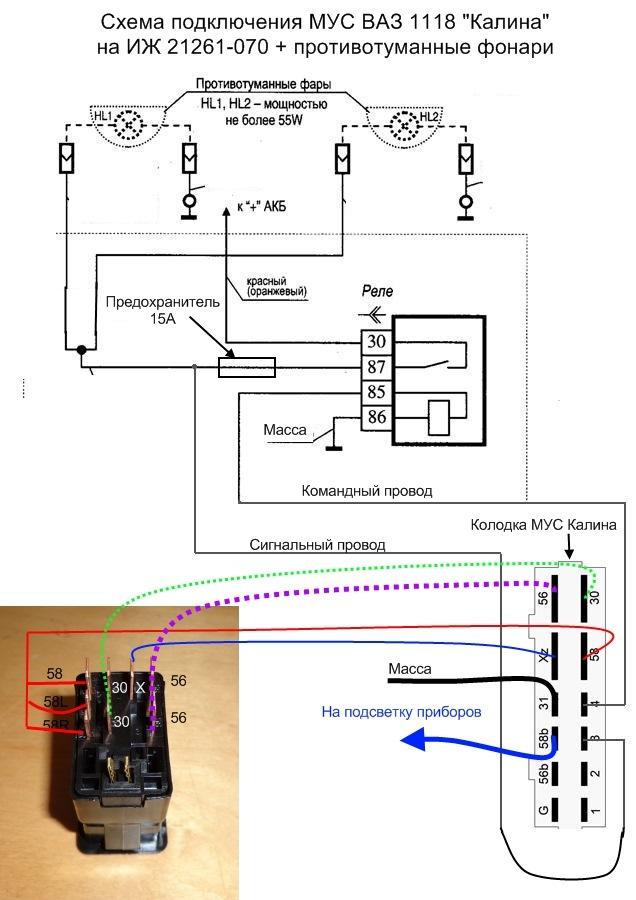 Схема подключения противотуманных фар приора