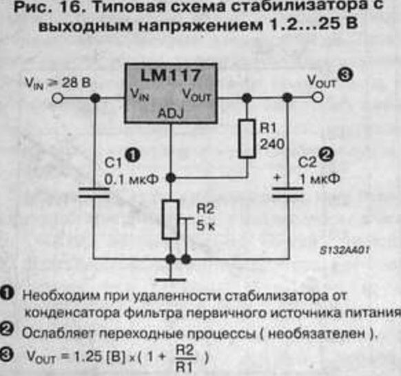 Стабилизаторы напряжения 20 вольт своими руками