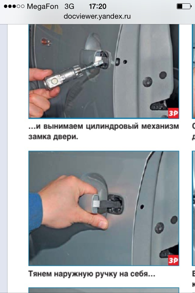 фольксваген поло как снять заднюю ручку двери