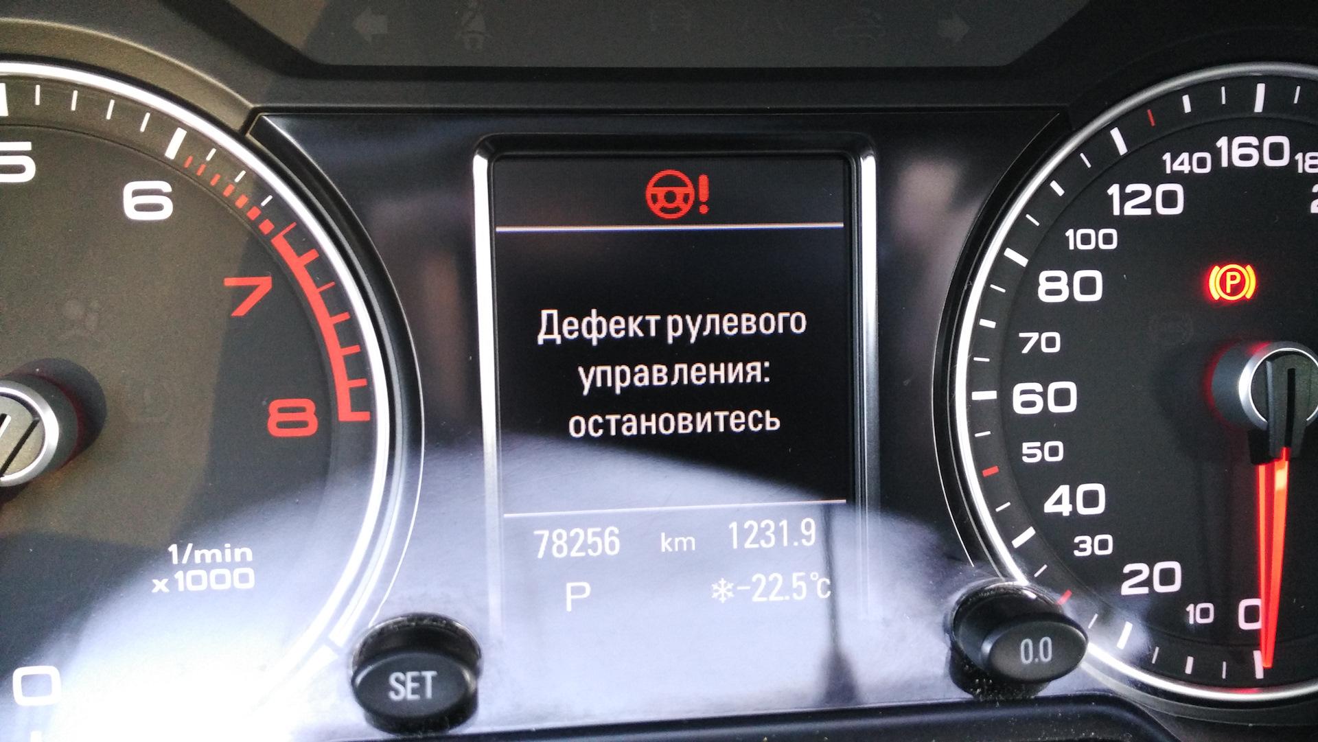 audi q5 загорелся красный руль