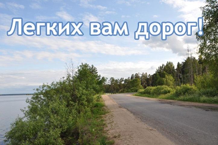 открытки водителю хорошей дороги кожаными рукавами, фото