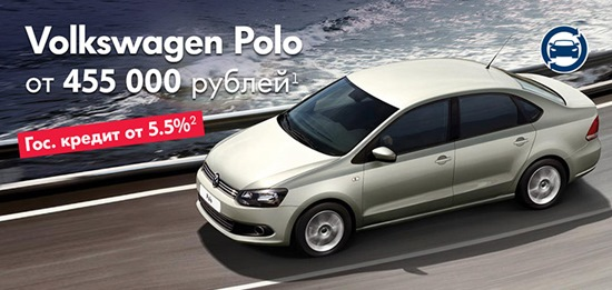 Программа для volkswagen polo sedan