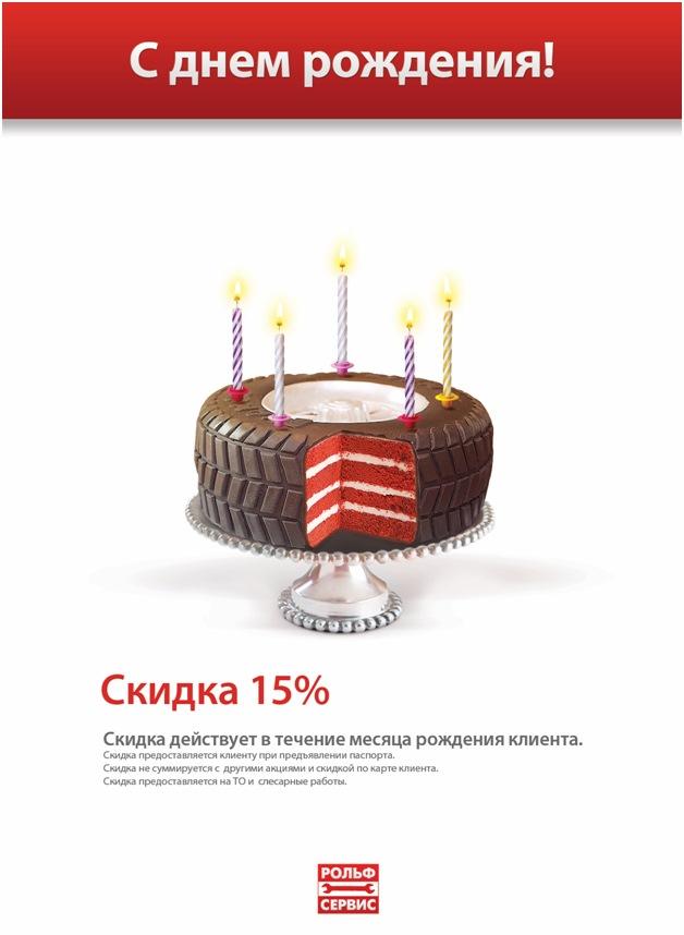 Поздравление клиента с днем рождения от автосалона