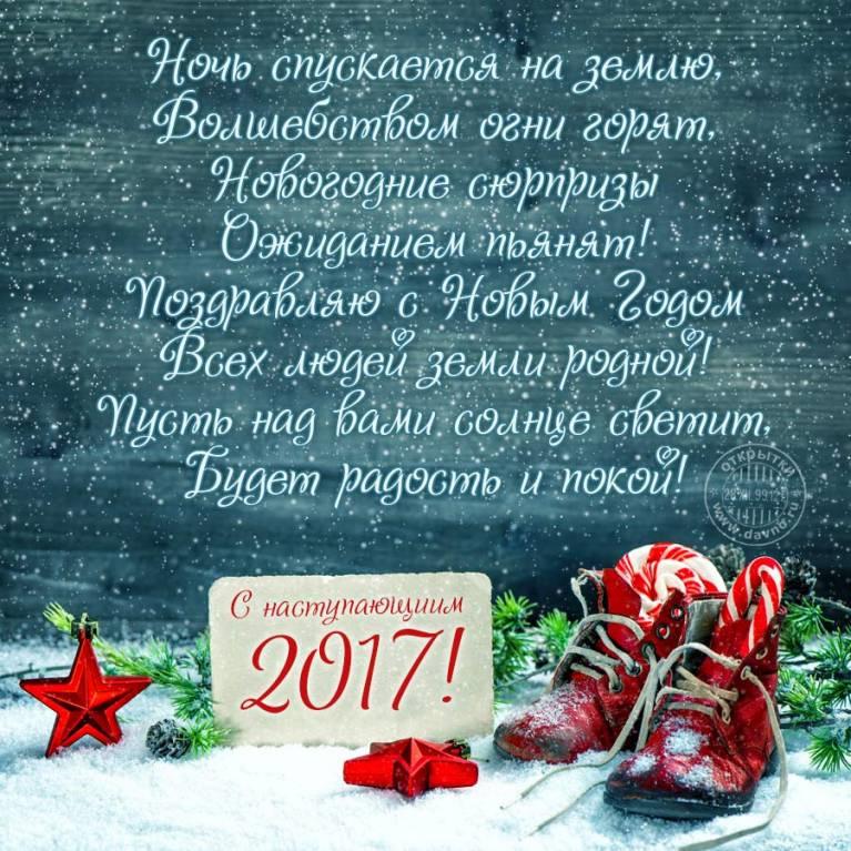 Поздравление с новым годом в стихах классики