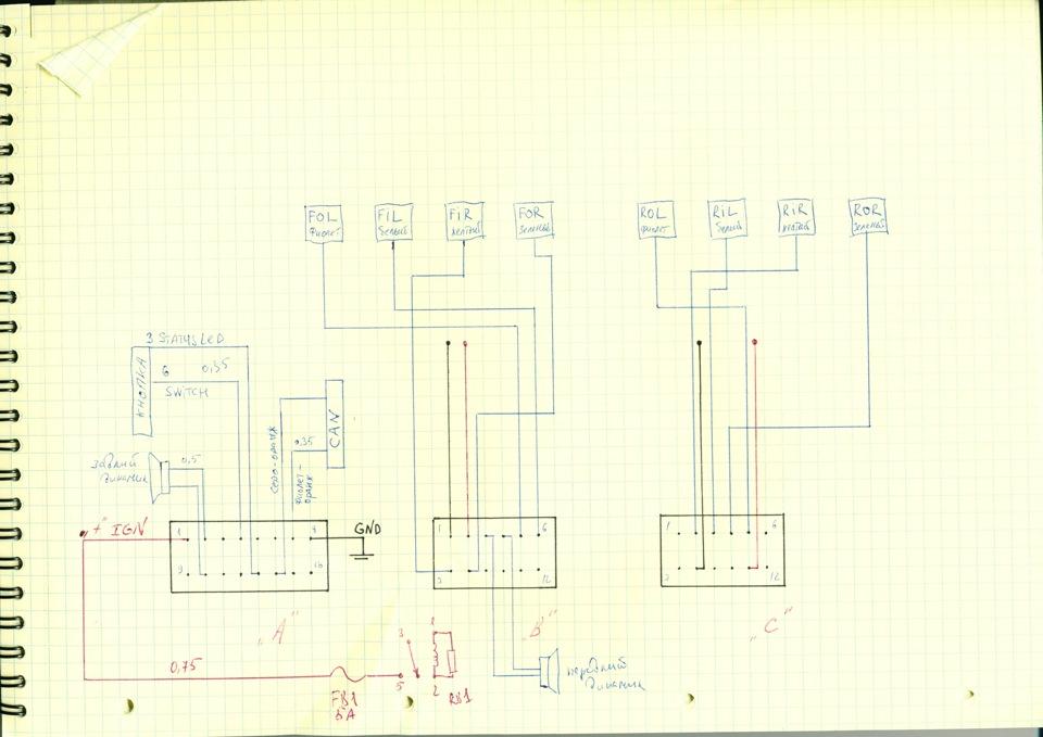 Схема подключения парктроника форд фокус 2