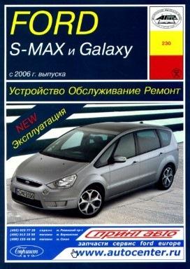 ремонт ford s max руководство