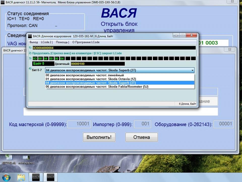 фольксваген пассат б5 кодирование блока управления двигателем