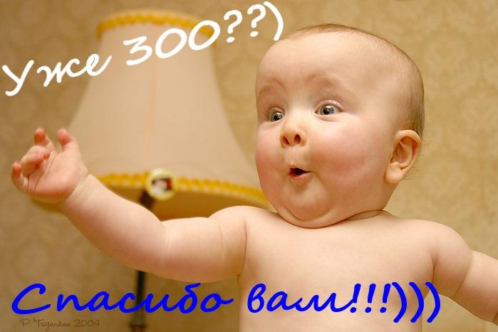 300 подписчиков!))) аее!))