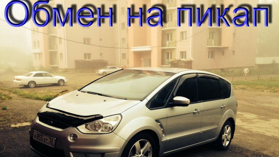 отзывы о ford s-max