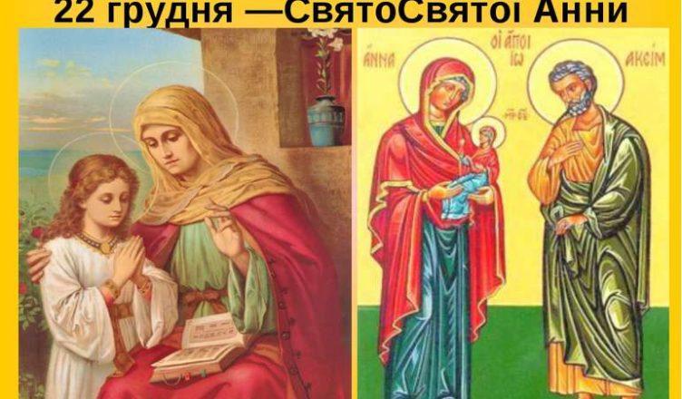 День святой анны ангела божественный святые праздники открытки, про компьютер