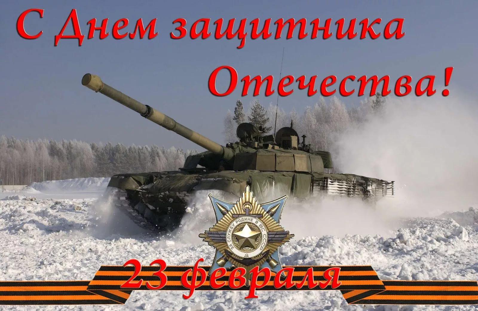 Поздравления с 23 февраля танкистам прикольные