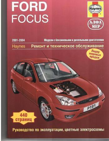 Книга ремонта форд фокус 1