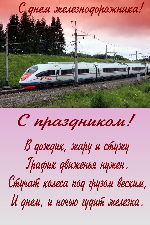 стремимся подобрать железная дорога поздравления с праздником древнее надежное