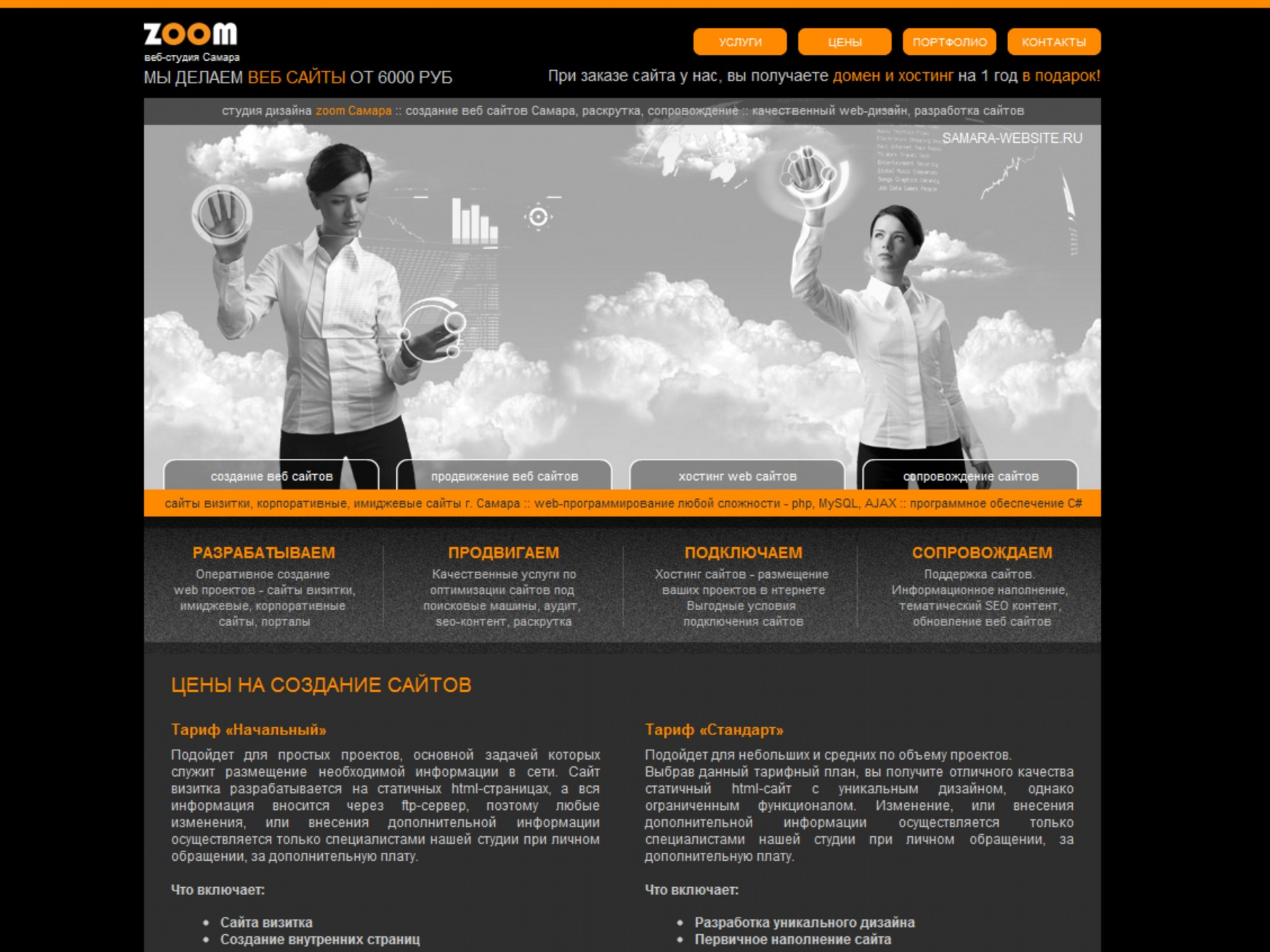 Цена создания сайта самара реклама в интернете создание сайтов
