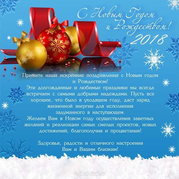 Поздравление Жителей С Наступающим Новым Годом