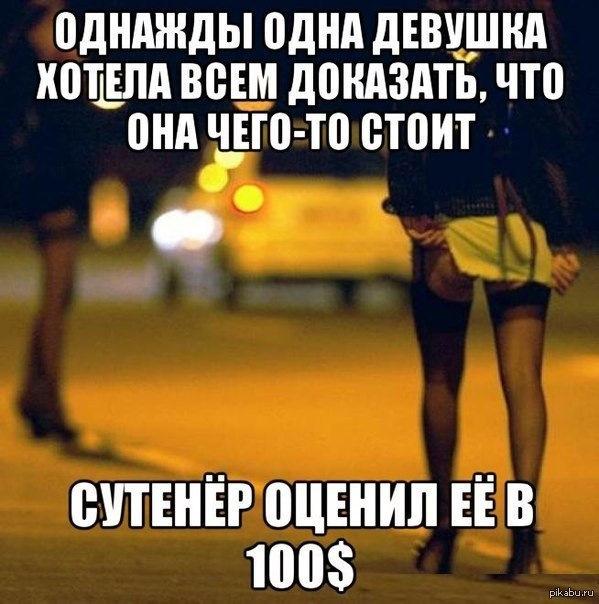 Высказыванье о проститутке проститутки николаев фото
