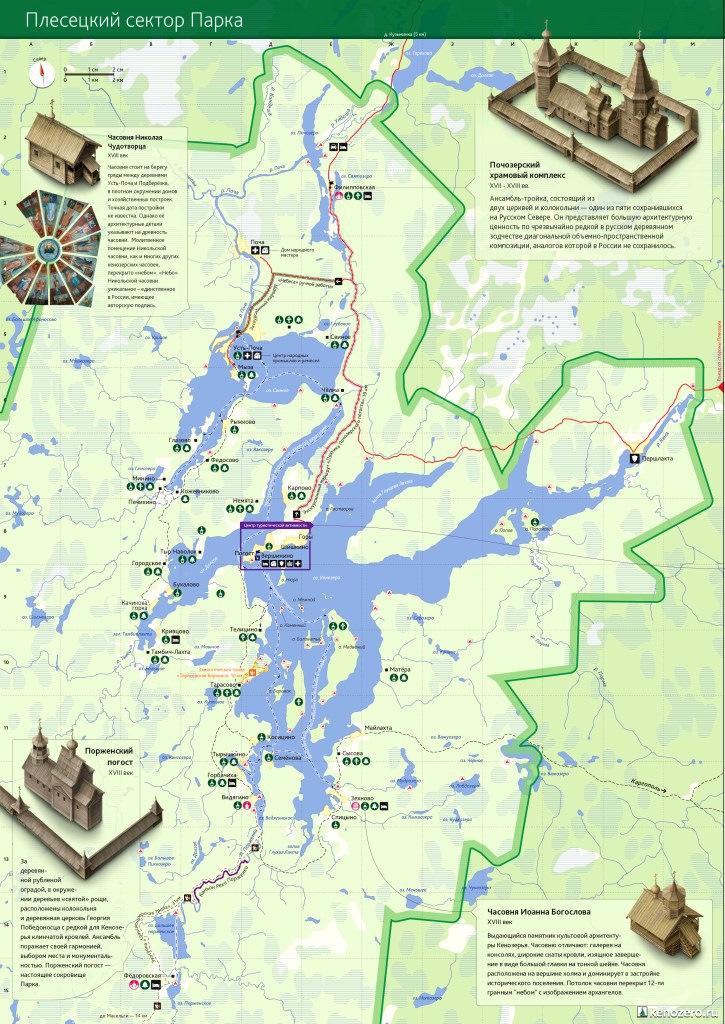 Кенозерский национальный парк достопримечательности