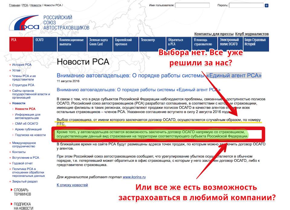 Указанные данные не найдены в базе российского союза автостраховщиков поворачивал ручки