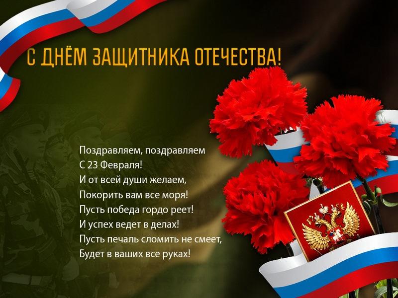 Стихи поздравления ко дню защитника отечества
