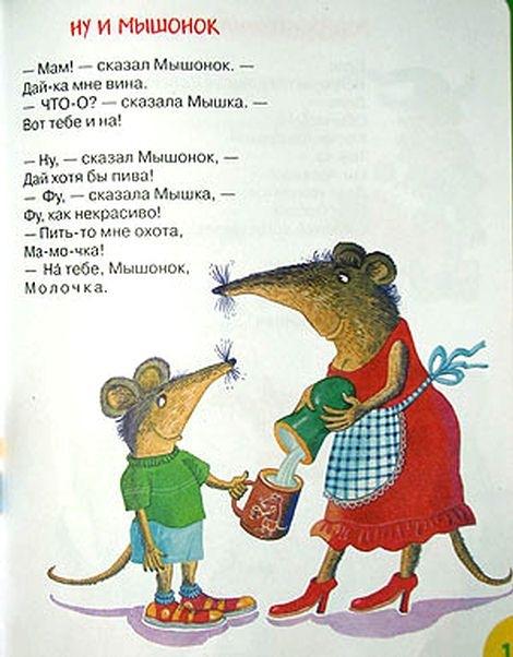 Картинках надписями, смешные детские стихи с картинками