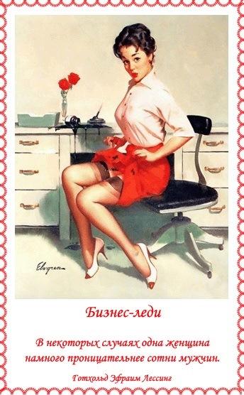 Демотиватор деловая женщина