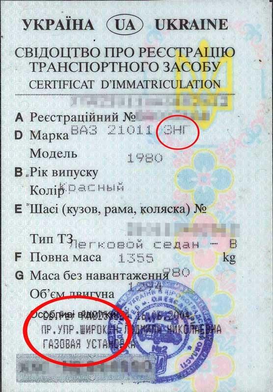 какой штраф за езду без свидетельства о регистрации гбо на авто в украине