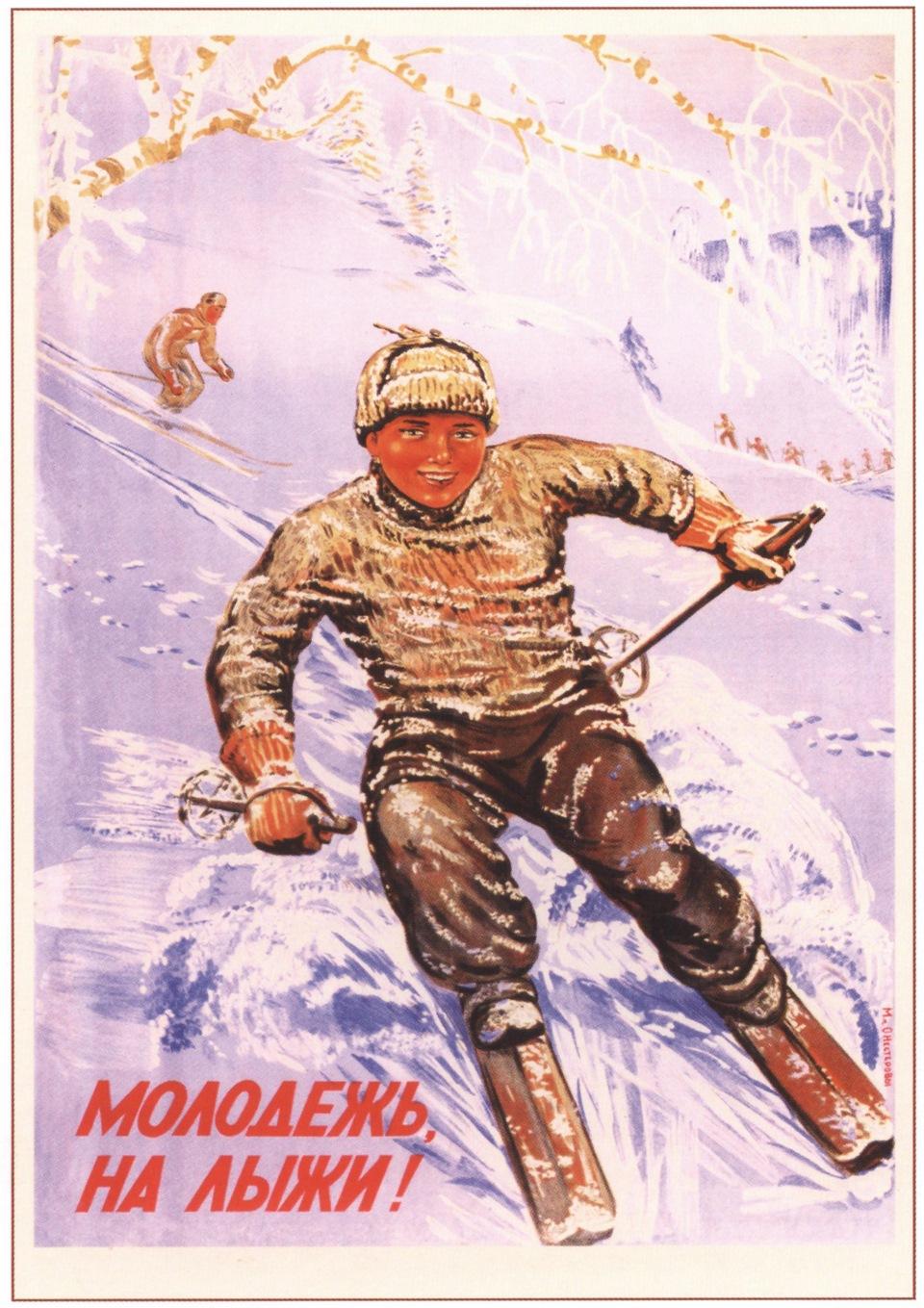 Открытка лыжника