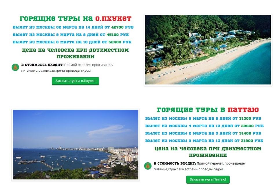 Горящие туры в Тайланд  цены 2017 дешевые путевки на
