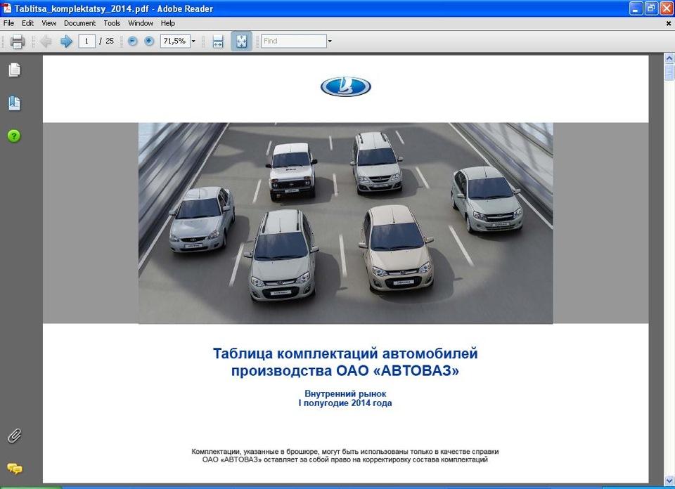 ОАО «АВТОВАЗ» оставляет за