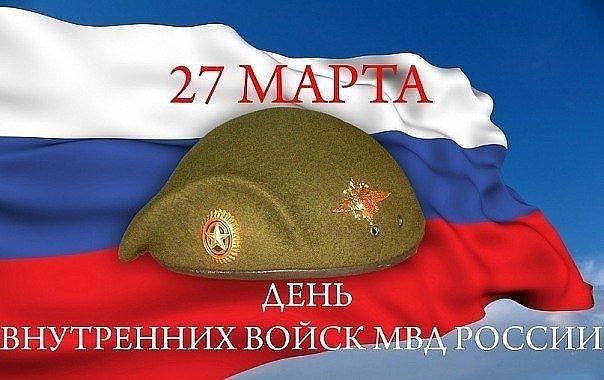 Анимацией для, день внутренних войск мвд россии открытка