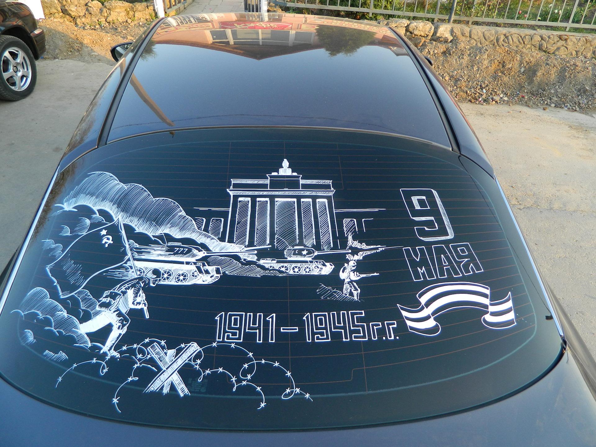 Рисунок наклейки на авто