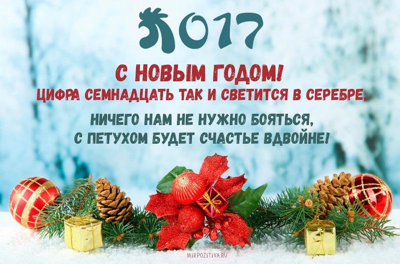 Открытки с поздравлением новым годом 2017, венчание открытки почему