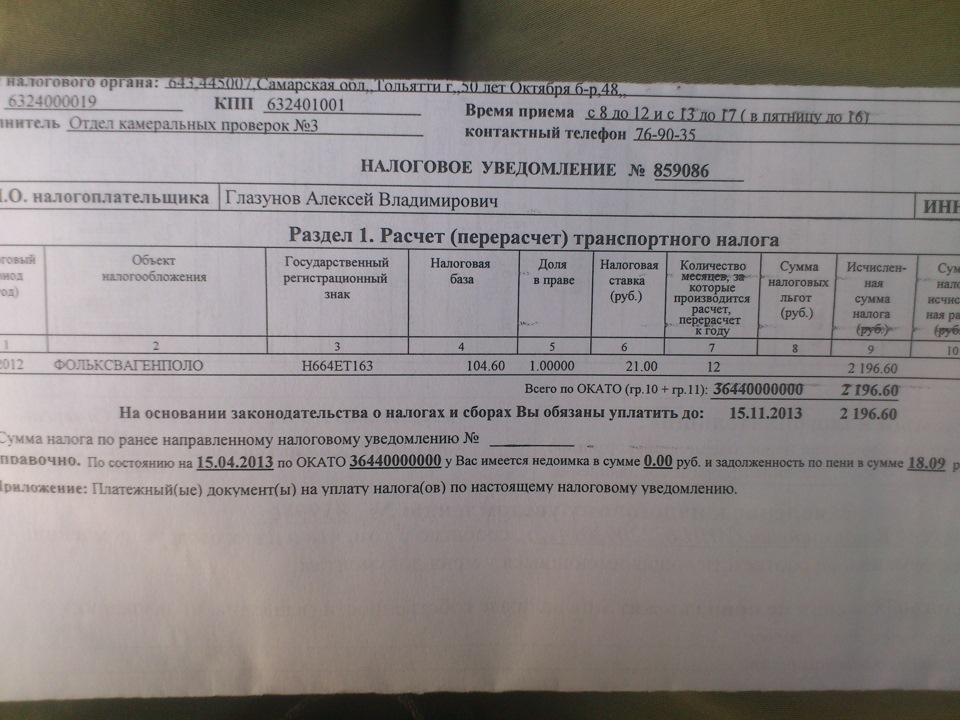 Транспортный налог 2011 ставки саратовская область налоговы ставки по транспортному налогу