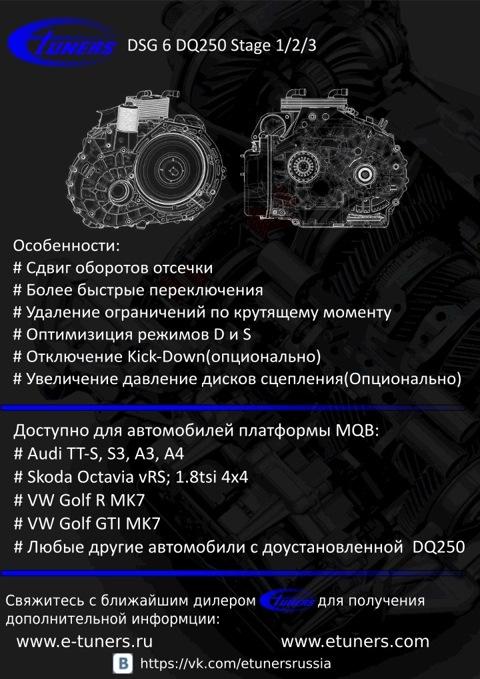 описание также соответсвует для DQ200 dsg7, MQB