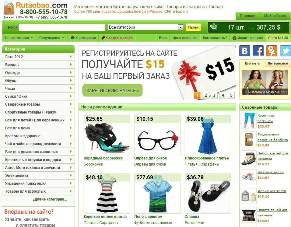 Все Есть Интернет Магазин Сайт