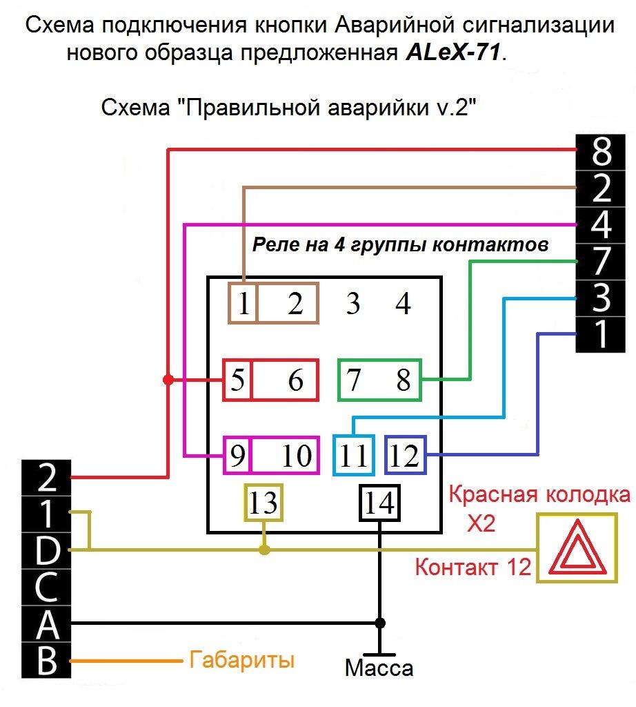 схема аварийки 7 контактов и 8