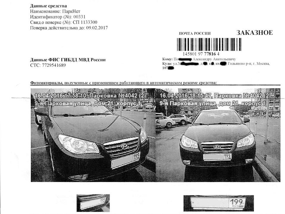 Штраф за неправильную парковку оплата 50 процентов