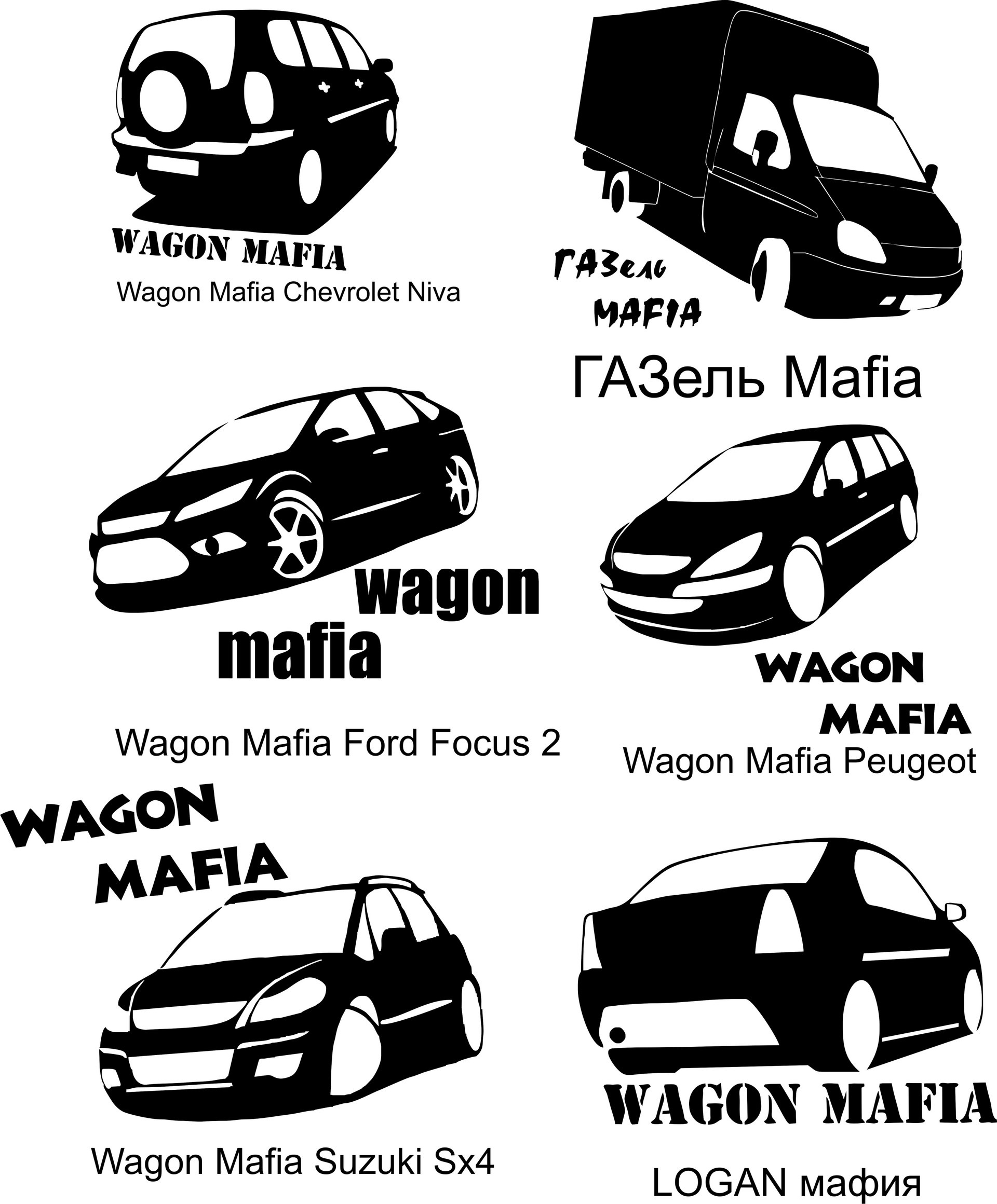 Трафареты наклеек на автомобиль…