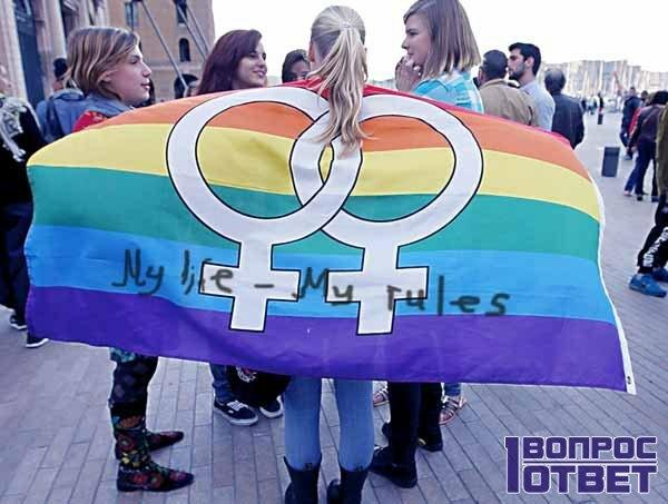 Девиз гомосексуалистов