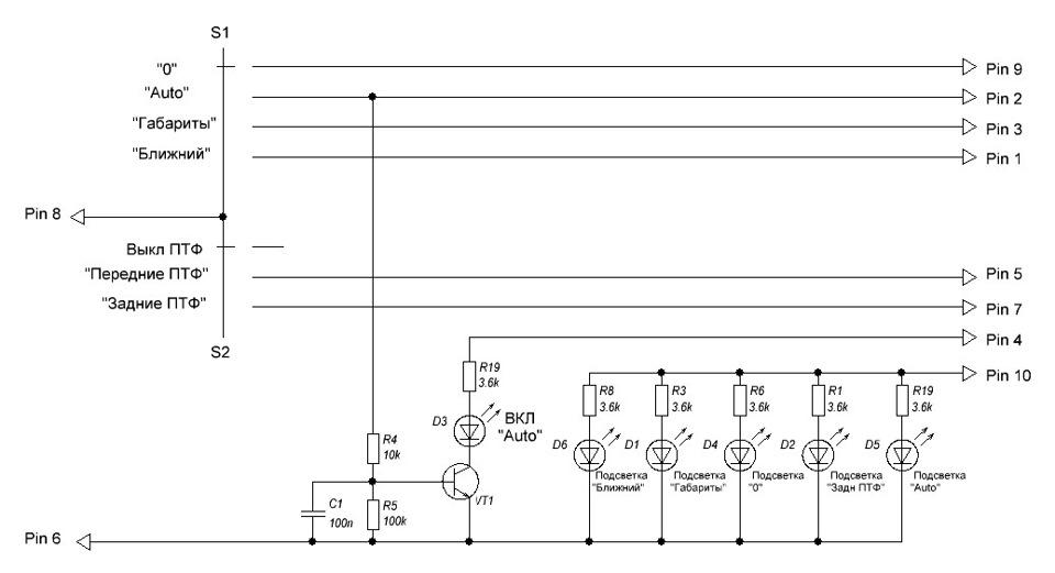 назначение выводов центрального переключателя света фар фольксваген