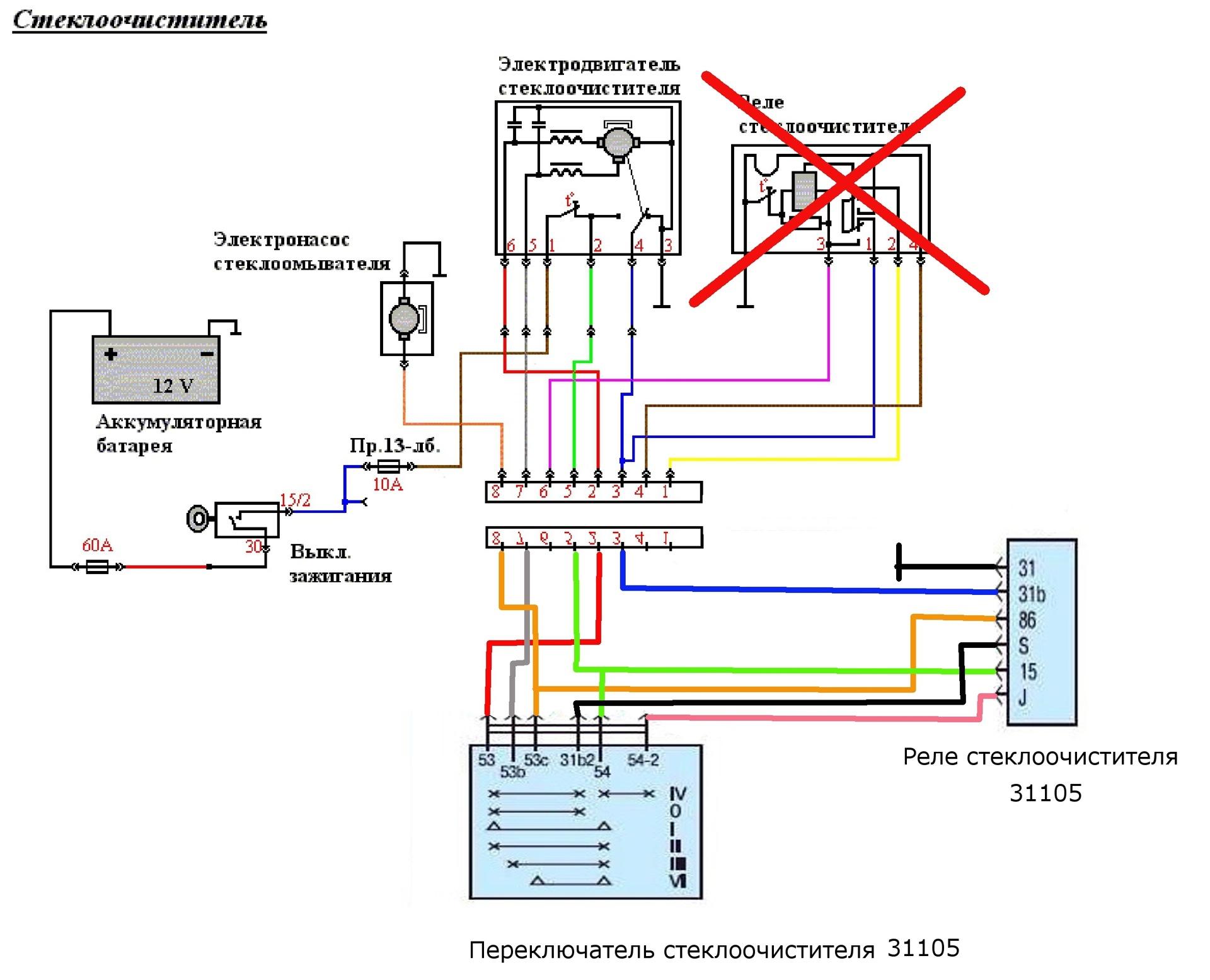 Схема подключения реле поворотов газ 3110