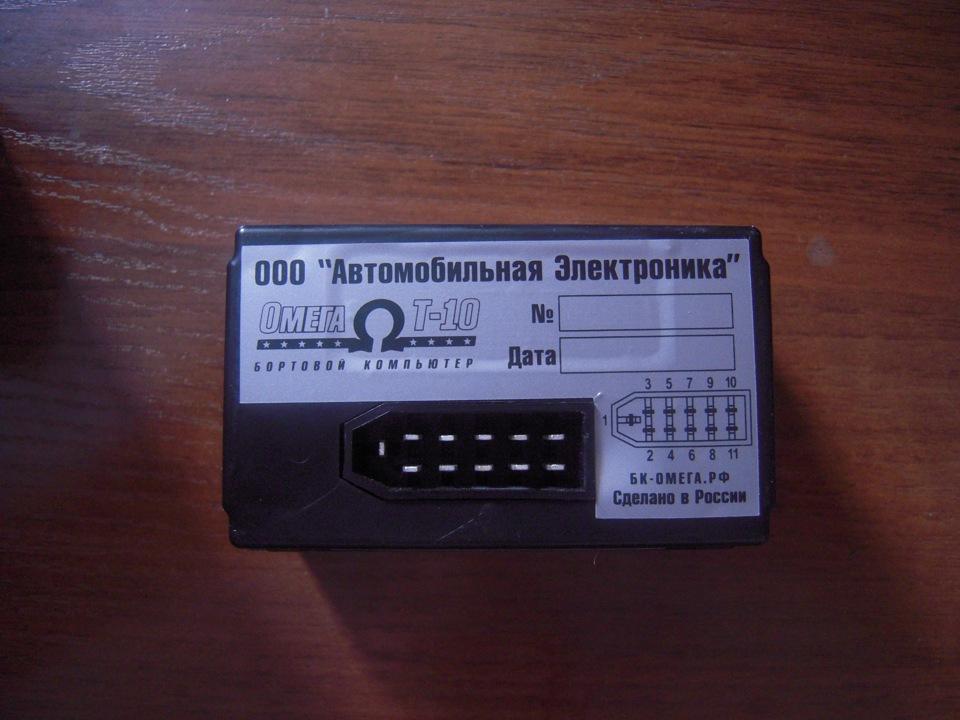 Бортовой компьютер омега инструкция