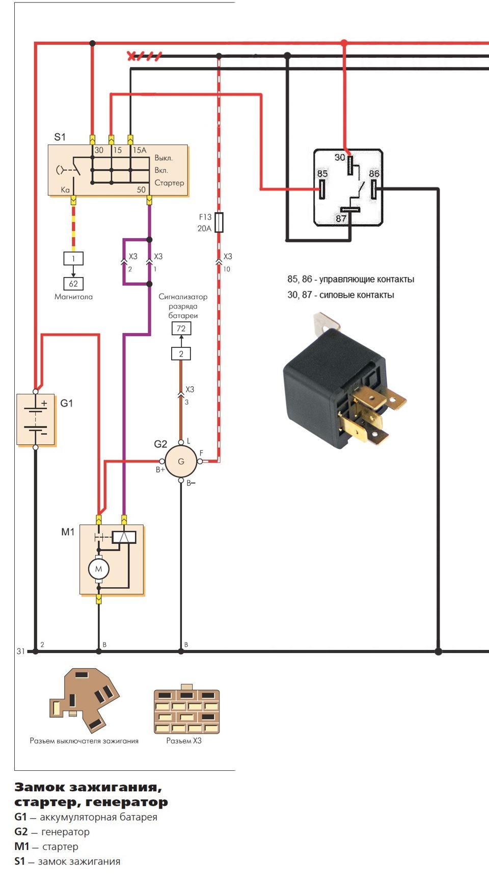 Как сделать кнопку зажигания на дэу нексия