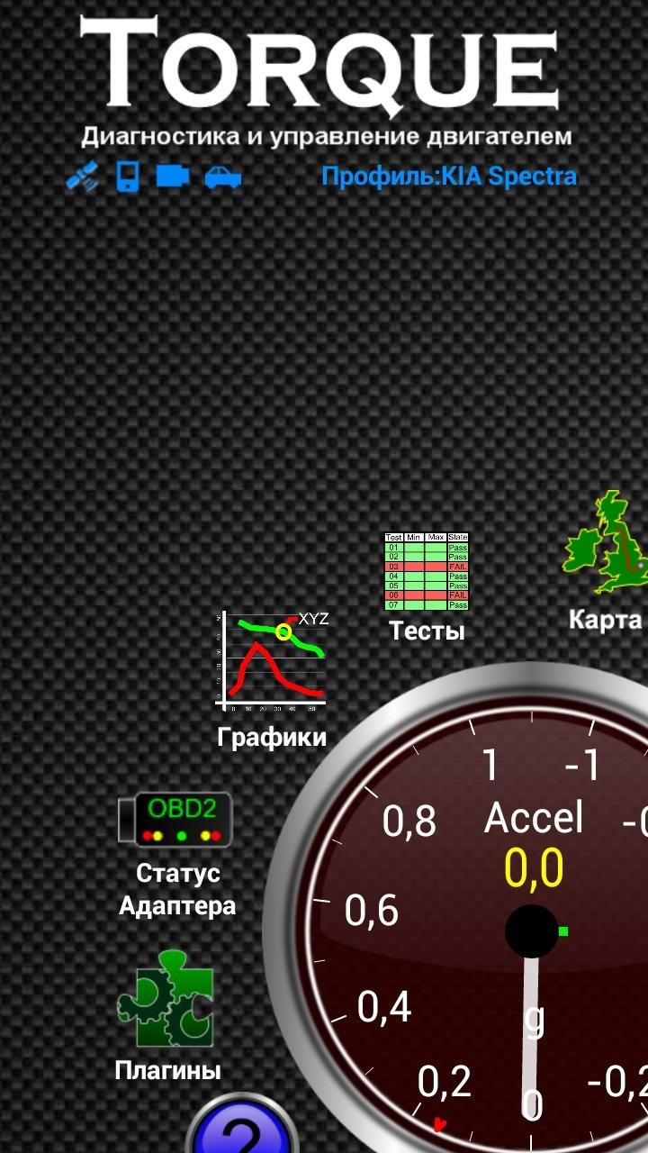 как скачать и установить програмку torque на рес t5555