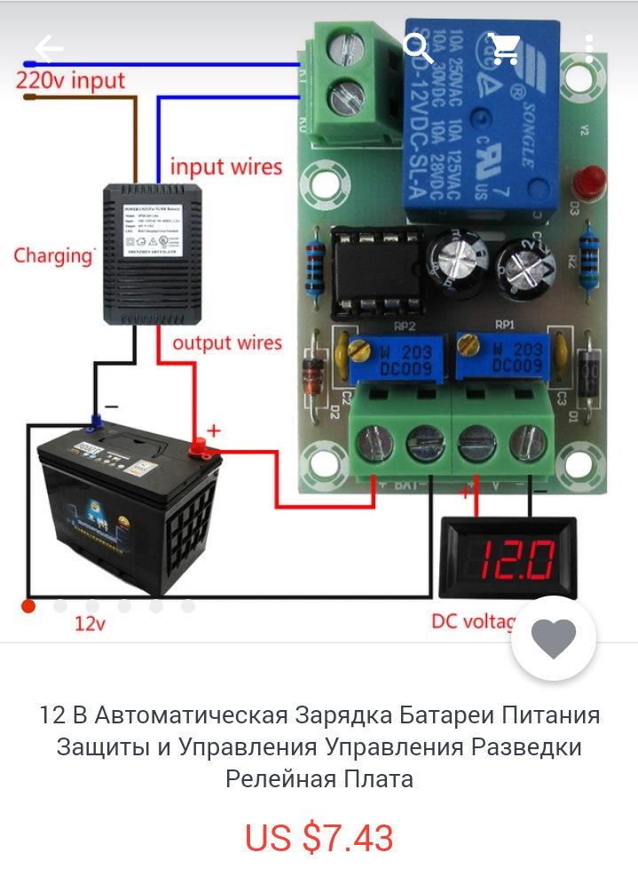 Схема зарядного устройства для lipo