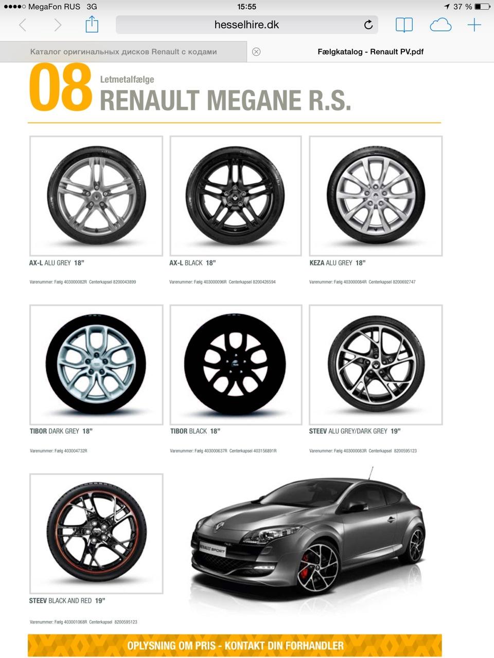 оригинальный каталог renault megane 3