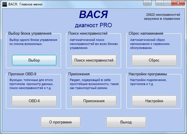 скачать вася диагност 11 11 2 rus скачать бесплатно