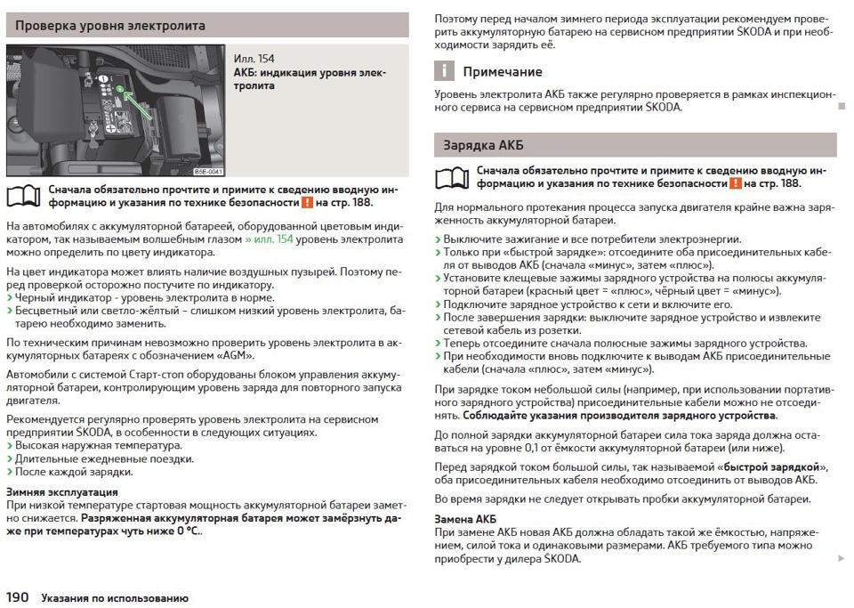 Руководство по ремонту и эксплуатации по шкода а5