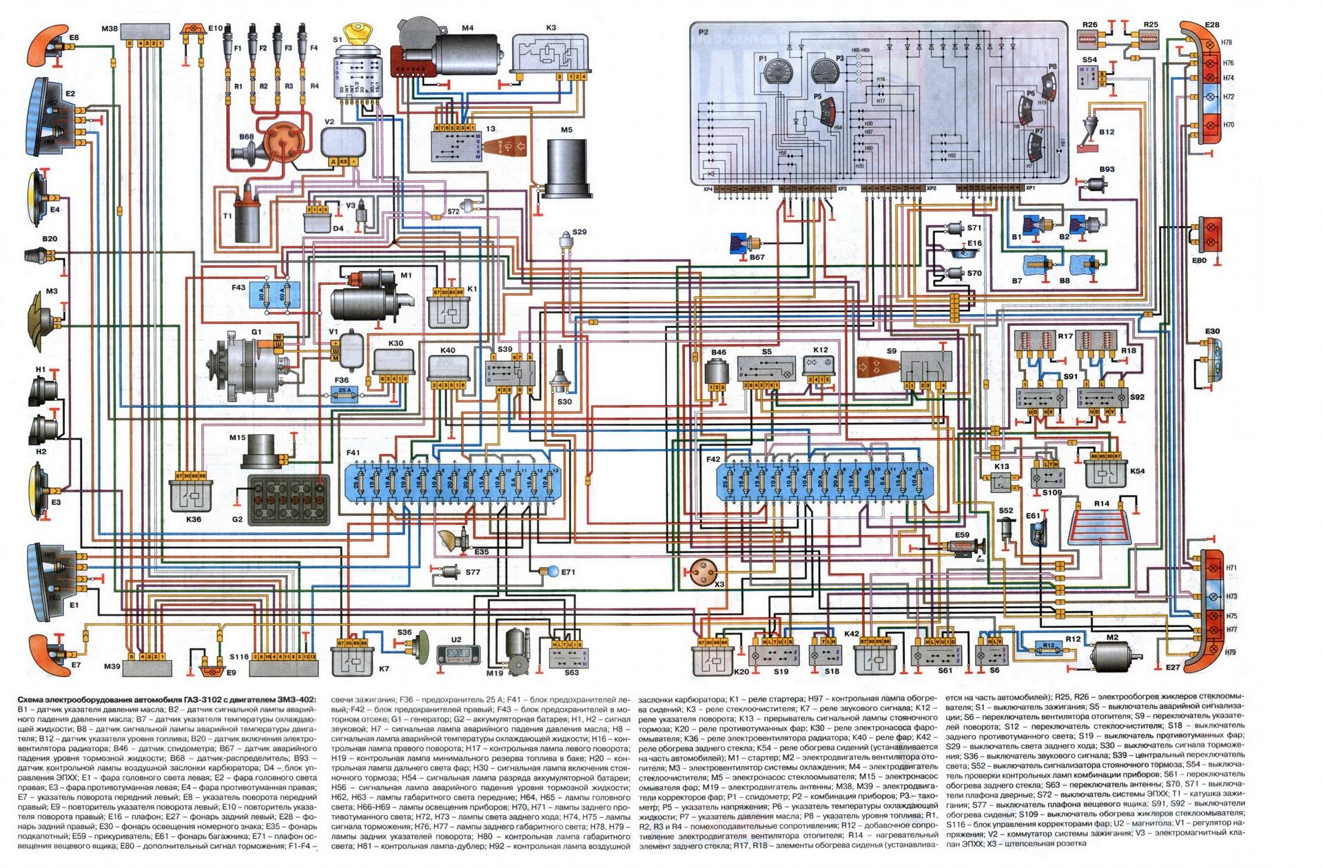 электрическая схема для газ 3110