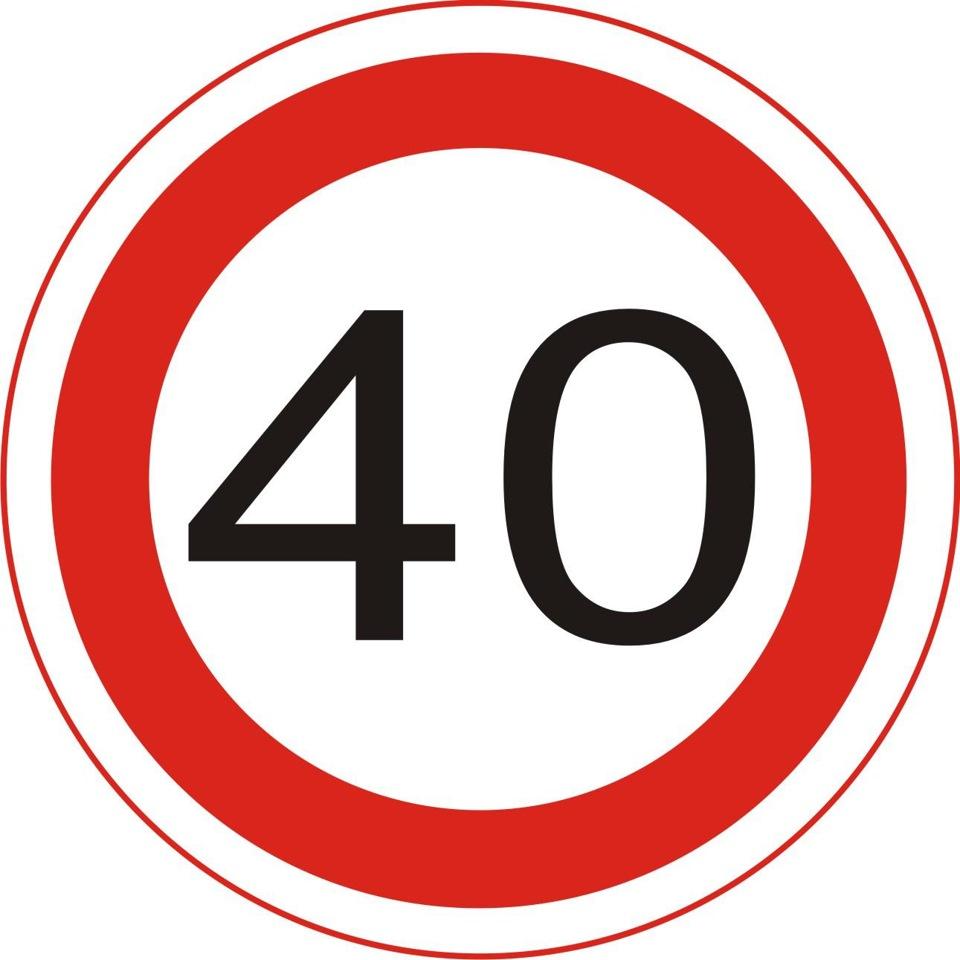 Дорожный знак ограничения скорости картинка